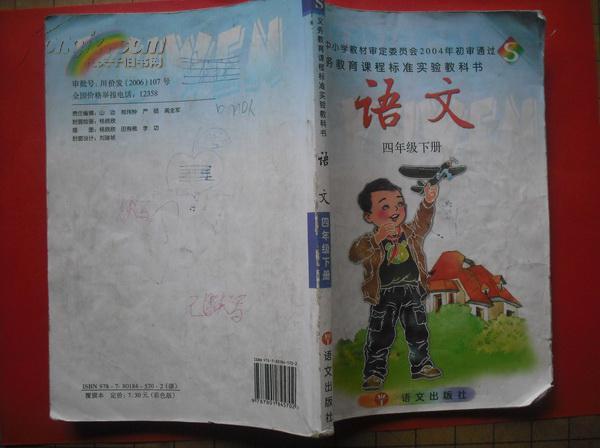 小学四年级下册语文书共有多少个生字