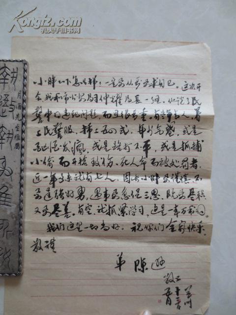 50内容老v内容陈逊写于兰州毛笔校园5页(信札好文章小学年代图片