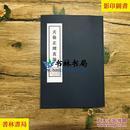 天仙正理直论-道藏辑要刊本(复印本)