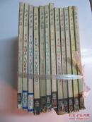 新华月报(文摘版)1980年1-12全 合售邮费22元