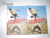 军警实用格斗术(王卫东编著 上下册全 北京体育学院出版社1989年1版1印)