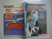 英语沙龙(初级版)2004年7~12期合订本