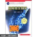 """普通高等教育""""十一五""""国家级规划教材·高等农林院校生命科学系列教材:应用微生物学(第2版)"""