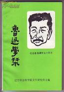 《鲁迅学刊》(第六期)