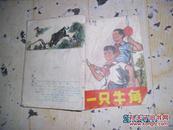 一只牛角【连环画】小人书1975年一版一印  Y1箱子