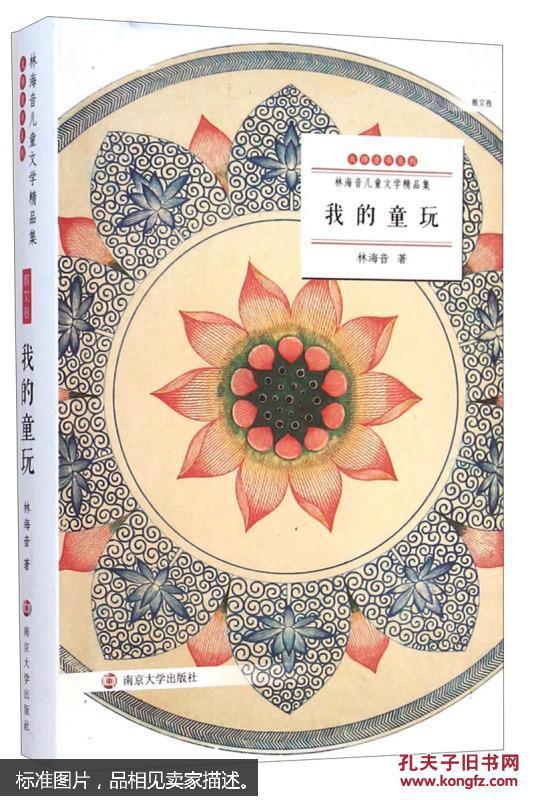 《林海音儿童文学精品集:我的童玩(散文卷)》是一部作者回忆童年图片