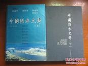 中国治水史诗(精装上、下册)