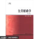 商学院文库:公共财政学(第3版)
