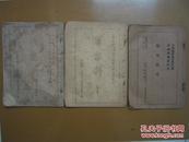 民国天津国医函授学院油印讲义:时疫科、伤寒科卷一、伤寒科卷二共三本合售