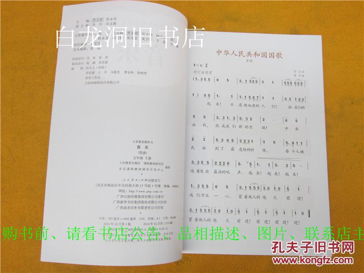 五年级下册音乐书上的简谱图片