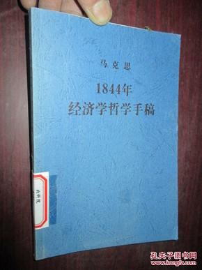 1844年经济哲学手稿_1844年经济学哲学手稿