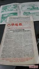 文革小报  阵线报   带有毛主席语录    细品图 264
