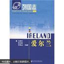 第1版列国志:爱尔兰 出版社珍贵藏书