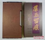 LZD16030810戴龙基著《群玉留痕-纪念北京大学图书馆建馆一百周年藏书票》硬精装一函一册 文物出版社初版印