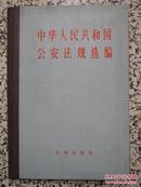 中华人民共和国公安法规选编 1982年1版1次 法律出版社 精装本 正版原版