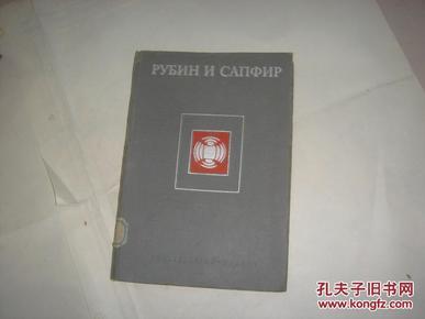 红宝石和蓝宝石【俄文图书】3-25