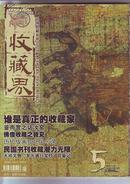 《收藏界》(2003年5期)