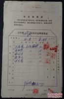 江宁县印有毛主席语录的《江宁县公社农业税减免证》