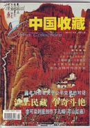 《中国收藏》(2001年第2期)
