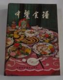 中餐食谱 精装