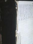 金色大词典  (前面28页开始 没有前后封面)