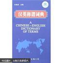 汉英称谓词典
