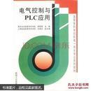 电气控制与PLC应用——高等工科院校机电一体化专业系列教材