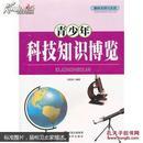 正版书籍  9787514309515 趣味发明与实践——青少年科技知识博