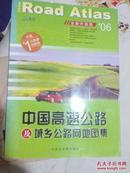 中国高速公路及城乡公路网地图集(06、07)