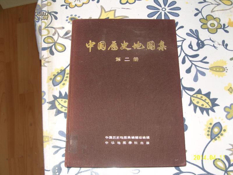 七册秦 西汉 东汉  五