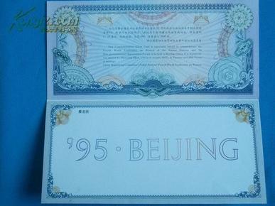 95北京《联合国第四次世界妇女大会》【国礼!!!】 1/10盎司纯银 纪念qy88.vip千亿国际官网编号;第310号