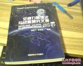 空间力量理论与战略研究文集 有点水迹