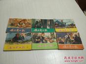 敌后武工队 全6册  均为1版1印
