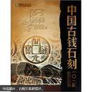 精致生活丛书:中国古钱石刻101品