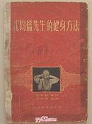 沈钧儒先生的健身方法【1958年插图本】