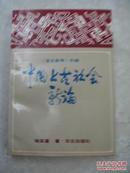 骆宾基著  中国上古社会新论:《金文新考》外编  91年初版,包快递