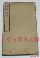 老子辐注 聚珍仿宋版印玄玄斋丛书本 限量300册 1925年中华书局 大开本