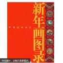 新年画图录:中国年的回忆