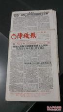 文革小报  阵线报   带有毛主席语录    细品图 261