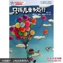 百年中国儿童文学名家点评书系:只拣儿童多处行