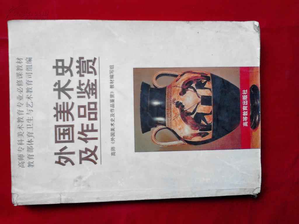 外国美术史及作品鉴赏图片