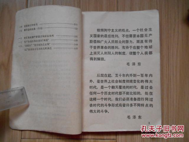 【图】学校课本:湖北省文革试用高中课本第二湖南省语文复读高中图片