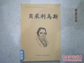 中外科学家发明家丛书 ---贝采利乌斯 K