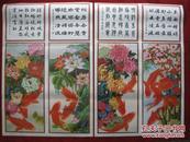 年画2开《四季有余》1993年1版1印 骆福庆作天津杨柳青 保老保真