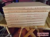 中国历史地图集•精装全八册