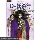 吸血鬼猎人D.3,D—妖杀行——吸血鬼猎人D系列之三