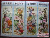 年画2开《四季平安》1986年1版1印 徐世民 辽宁美术出版保老保真