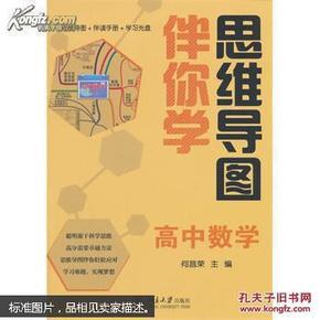 思维导图伴你学—高中数学 全四册(思维导图+伴读手册+学习光盘)-
