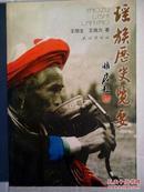 瑶族历史览要
