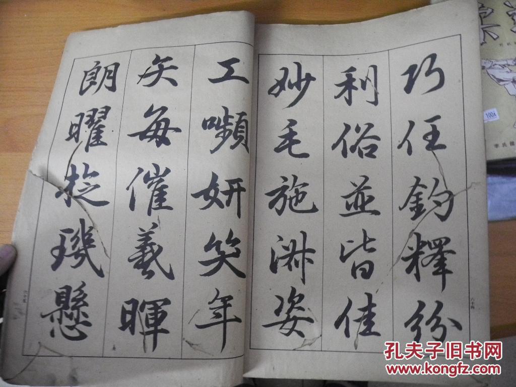 【图】线装老字帖《行书千字文》1943年日本原版图片